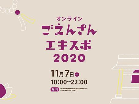 今年の「ごえんさんエキスポ」はオンライン。Temple MorningはPR動画で参加します!(2020/11/7)