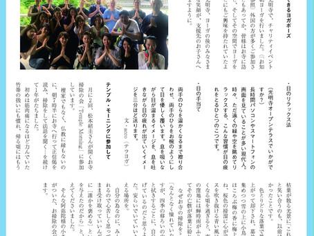 テンプルモーニングに参加して(神谷町・光明寺寺報21号 2018年9月)