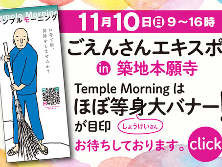 入場無料!「ごえんさんエキスポ in 築地本願寺」でお待ちしております(2019/11/10)