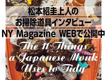 日本人僧侶が「整える」ために使う11のモノ(NY Magazine 2020/2/4)