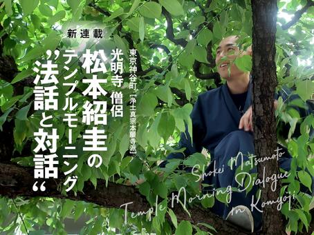 【松本紹圭のテンプルモーニング法話と対話】「お骨」のかわりに「土」になる。ヒューマン・コンポスティングとは(2021/6/11)