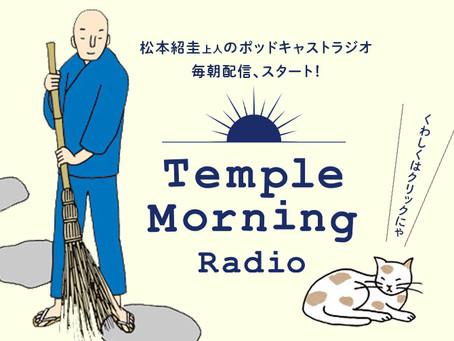Temple Morning のラジオ、ポッドキャストで配信始まりました(2020/4/13)
