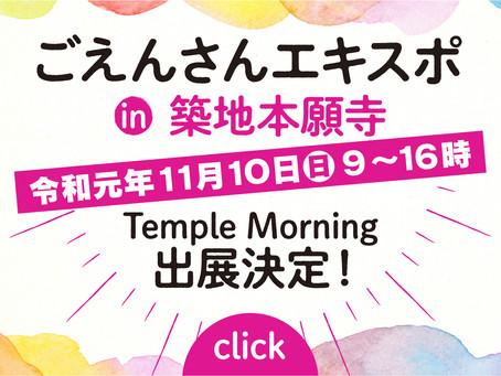 「ごえんさんエキスポ in 築地本願寺」出展します(2019/10/7)