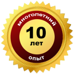 10 лет.png