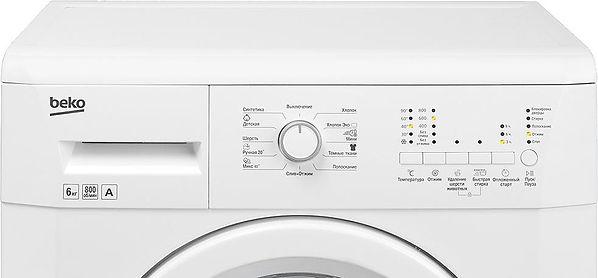 Как войти в сервисный тест стиральной машины BEKO, тестовый режим стиральной машины BEKO