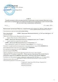 Акт самообследования 2020 г.-1.jpg