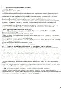 Акт самообследования 2020 г.-7.jpg
