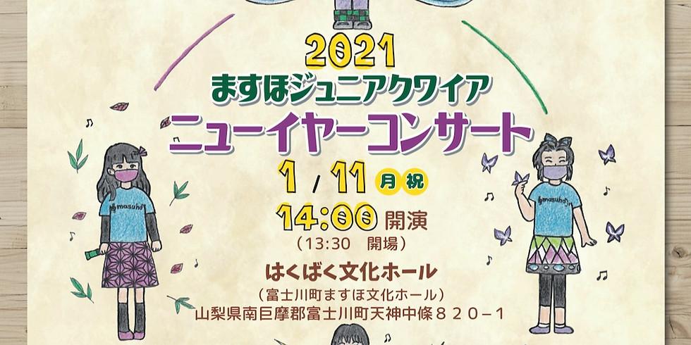 2021ニューイヤーコンサート