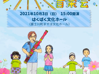 秋の小さな音楽会