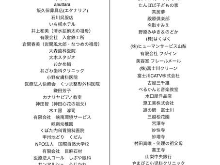 【春の音楽会】延期公演についてのお知らせ
