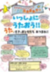 2019募集チラシ.jpg