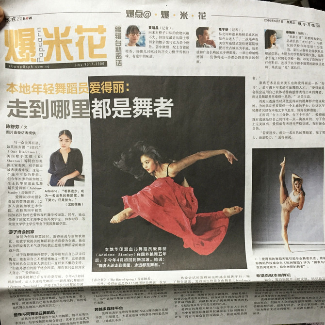 Featured as Local Dance Talent: Interview with Singapore's Chinese Newspaper (Lian He Zao Bao)
