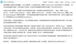 Arts&LifeNews (CHINA)