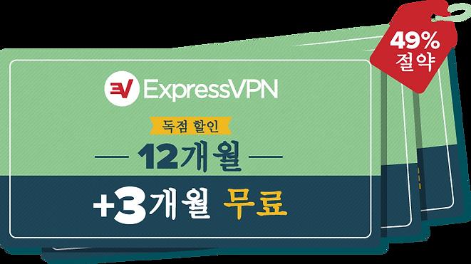 expressvpn-coupons-c66d4384dc102c0a56f6f