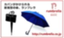 新発想の傘、ランブレラ