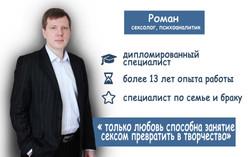 романн 1+1