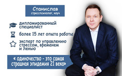 Станислав 1+1