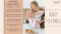 Bashluni - Marketing Plan Presentation