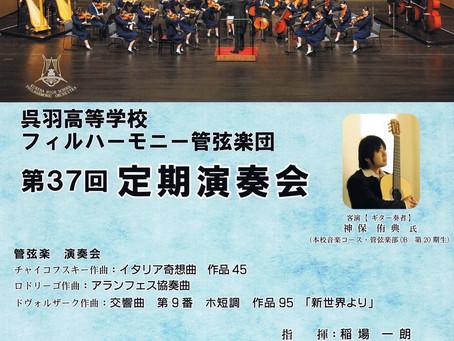 第37回呉羽高校管弦楽部定期演奏会のお知らせ