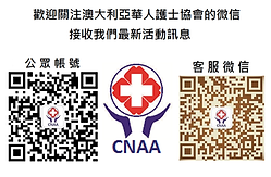 CNAA Promotion.png