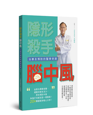 慶賀🎉總院長王新民醫師,新書出版!