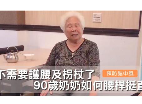不需要護腰及枴杖了!90歲奶奶如何腰桿挺直