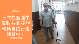 Paralyzed by Three Strokes, Now Walking Again!