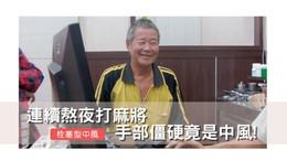 Mahjong Master Loses His Right Hand