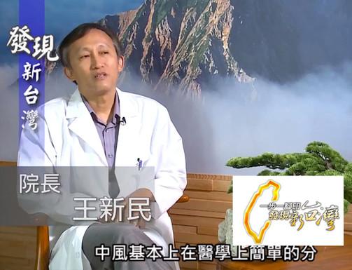 發現新台灣 六順診所中風治療專訪