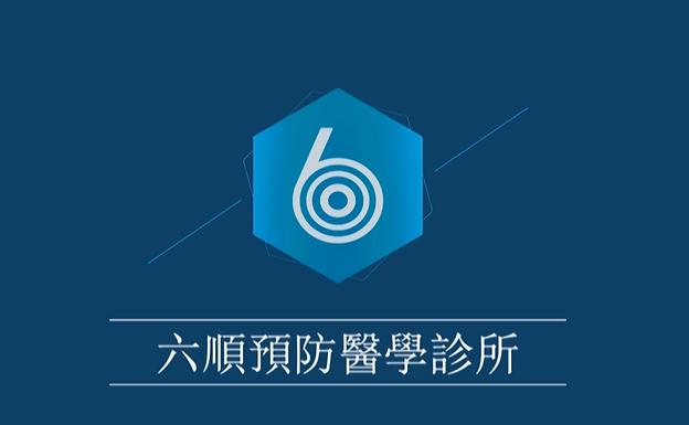 【六順預防醫學機構-六順診所】六順診所沿革簡介影片即將與大家見面!