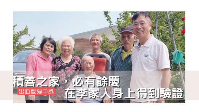「積孝之家 必有餘慶」成功在李家人身上得到了應證