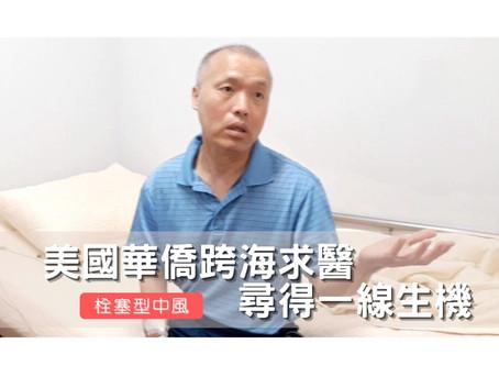美國華僑跨海求醫,尋得一線生機