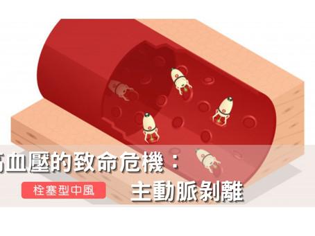 高血壓的致命危機:主動脈剝離