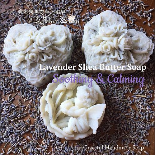 Lavender Shea Butter Soap 乳木果薰衣草沐浴皂