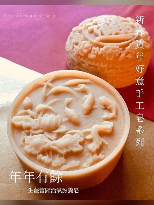 「年年有餘」生薑當歸活氣滋養皂 CNY Ginger Angelica Root Nourish Soap