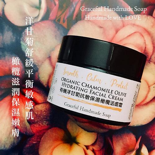 Organic Chamomile Olive Hydrating Facial Cream 有機洋甘菊抗敏保濕橄欖活膚霜