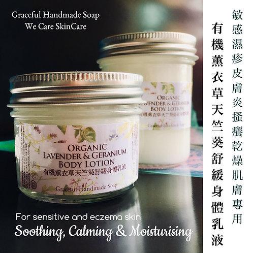 Organic Lavender & Geranium Body Lotion 有機薰衣草天竺葵舒緩身體乳液