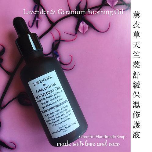 Lavender & Geranium Soothing Oil 薰衣草天竺葵舒緩保濕修護液