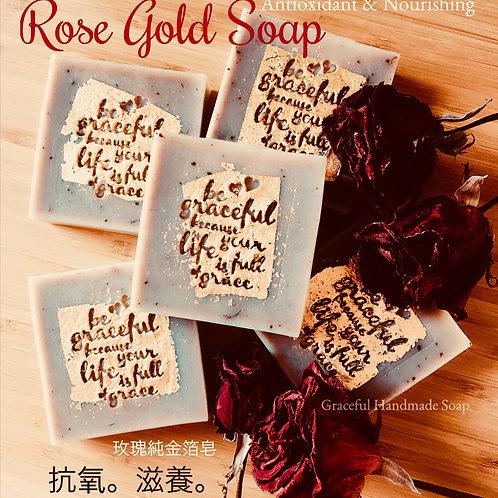 Rose Gold Soap 玫瑰純金箔皂