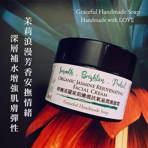 Organic Jasmine Rejuvenating Facial Cream 有機法國茉莉嫩膚抗氧滋潤美顏霜