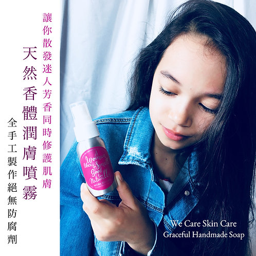 Natural Body Spray (For Her)她的天然香體潤膚噴霧