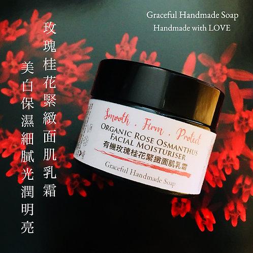 Organic Rose Osmanthus Facial Moisturiser 有機玫瑰桂花緊緻面肌乳霜