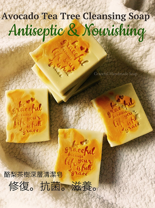 Avocado Tea Tree Cleansing Soap 酪梨茶樹深層清潔皂