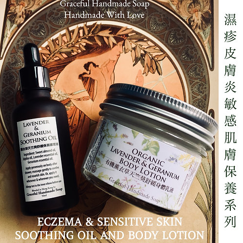 Eczema & Sensitive Skin Care Set 濕疹敏肌保養套裝