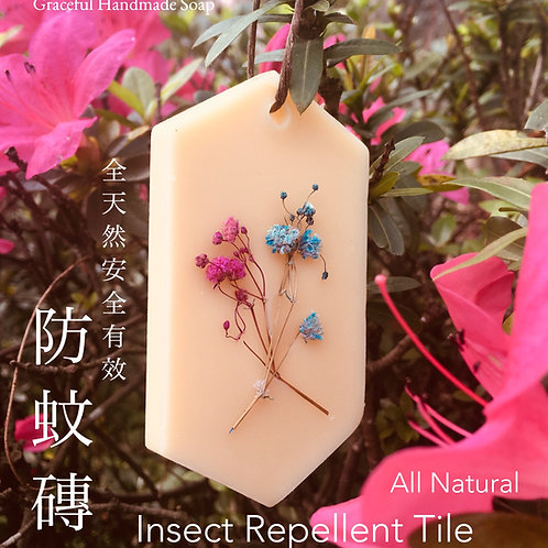 Insect Repellent Tile 防蚊磚