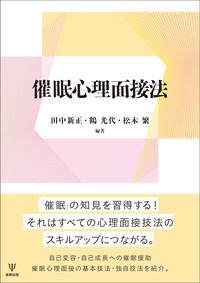 『催眠心理面接法』 新刊