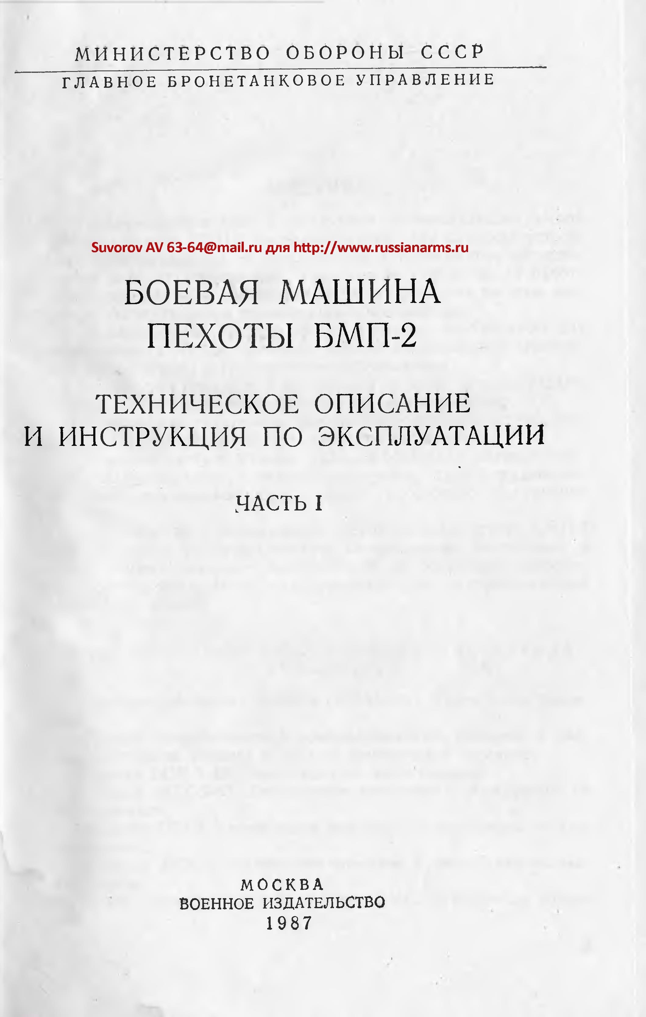 Техническое описание и инструкция по эксплуатации. Боевая машина.