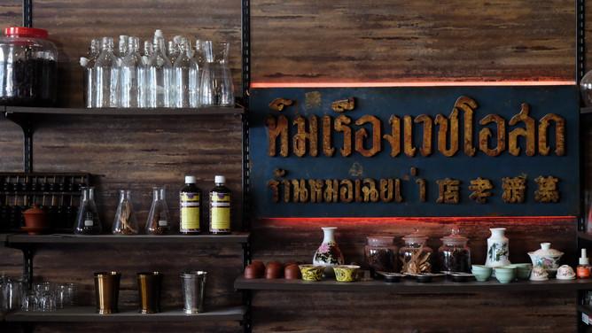 Tim Mansion Sign