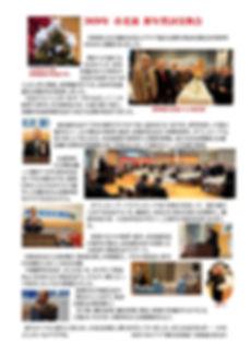 賀詞交換-東部20200108.jpg