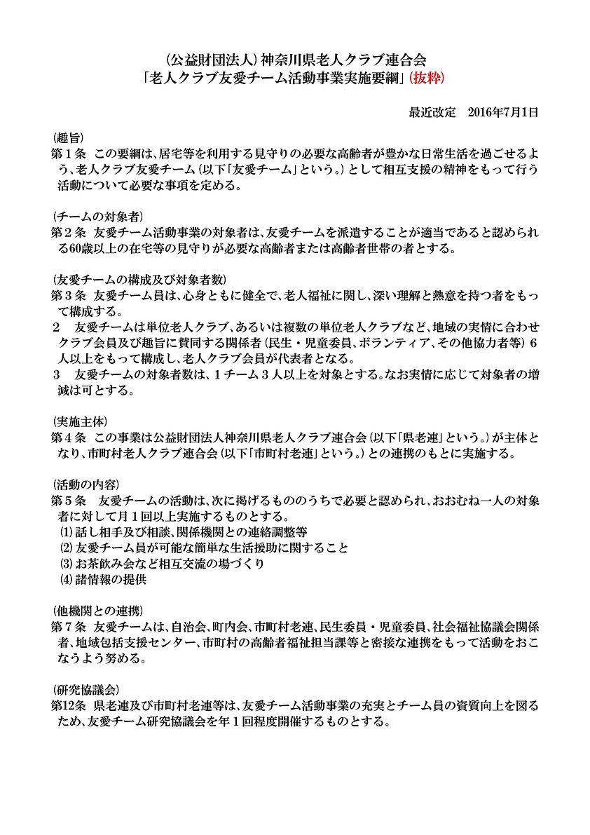 友愛要綱-最新版抜粋.jpg